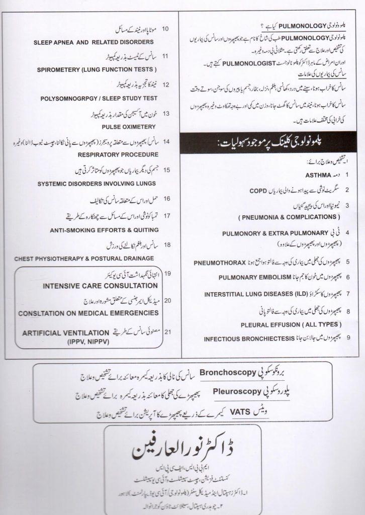 Dr. Noor-ul-Arfeen Pulmonology